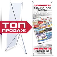 Мобільний стенд X-банер Standart 80x180 см
