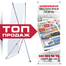 Купити Мобільний стенд X-банер Standart 80x180 см за найкращою ціною!
