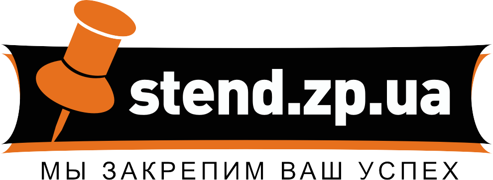 Stend.zp.ua
